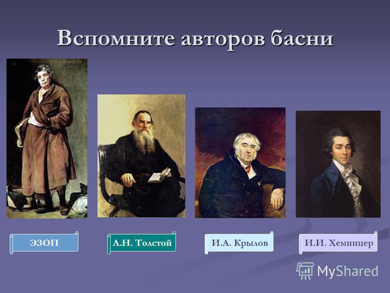 Вспомните авторов басни ЭЗОПИ.И. ХемницерИ.А. КрыловЛ.Н. Толстой