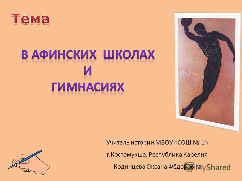 Учитель истории МБОУ «СОШ 1» г.Костомукша, Республика Карелия Кодинцева Оксана Фёдоровна