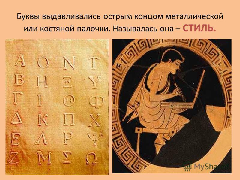 Буквы выдавливались острым концом металлической или костяной палочки. Называлась она – СТИЛЬ.
