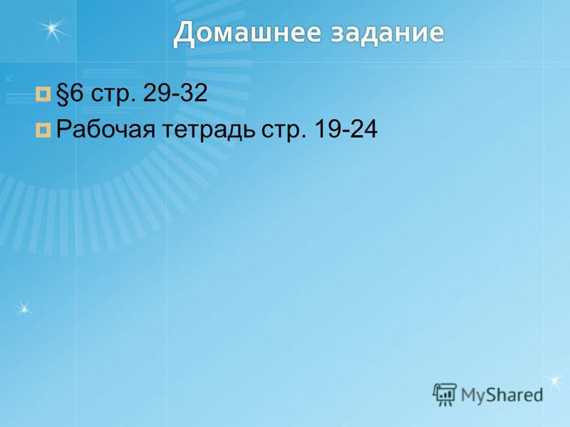 Домашнее задание §6 стр. 29-32 Рабочая тетрадь стр. 19-24