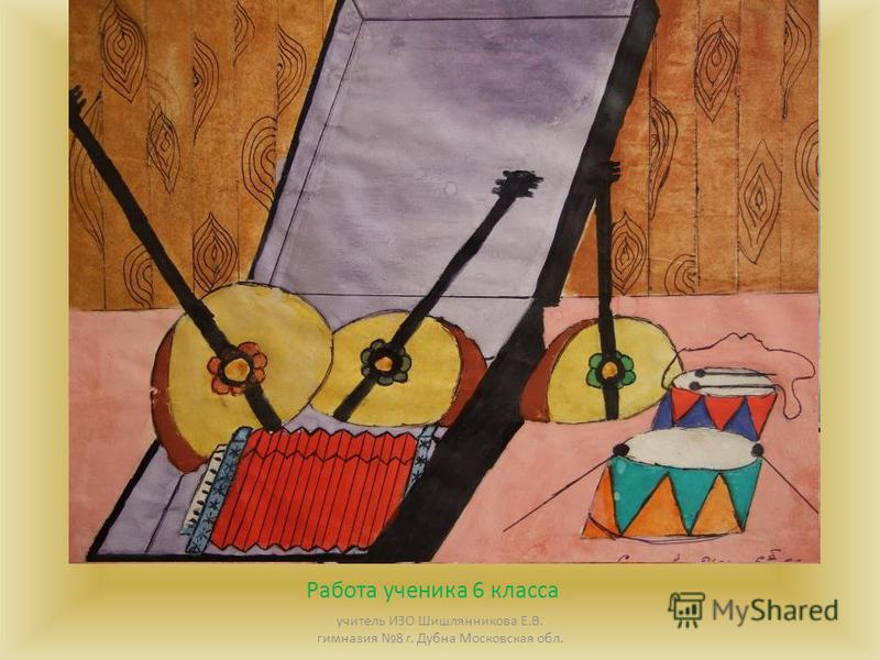 Работа ученика 6 класса учитель ИЗО Шишлянникова Е.В. гимназия 8 г. Дубна Московская обл.