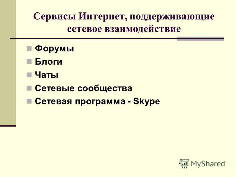 Сервисы Интернет, поддерживающие сетевое взаимодействие Форумы Блоги Чаты Сетевые сообщества Сетевая программа - Skype