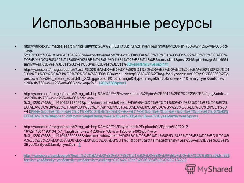 Использованные ресурсы http://yandex.ru/images/search?img_url=http%3A%2F%2Fi.t30p.ru%2F1wMH&uinfo=sw-1280-sh-768-ww-1265-wh-663-pd- 1-wp- 5x3_1280x768&_=1416451846968&viewport=wide&p=7&text=%D0%BA%D0%B0%D1%80%D1%82%D0%B8%D0%BD% D0%BA%D0%B8%20%D1%80%D