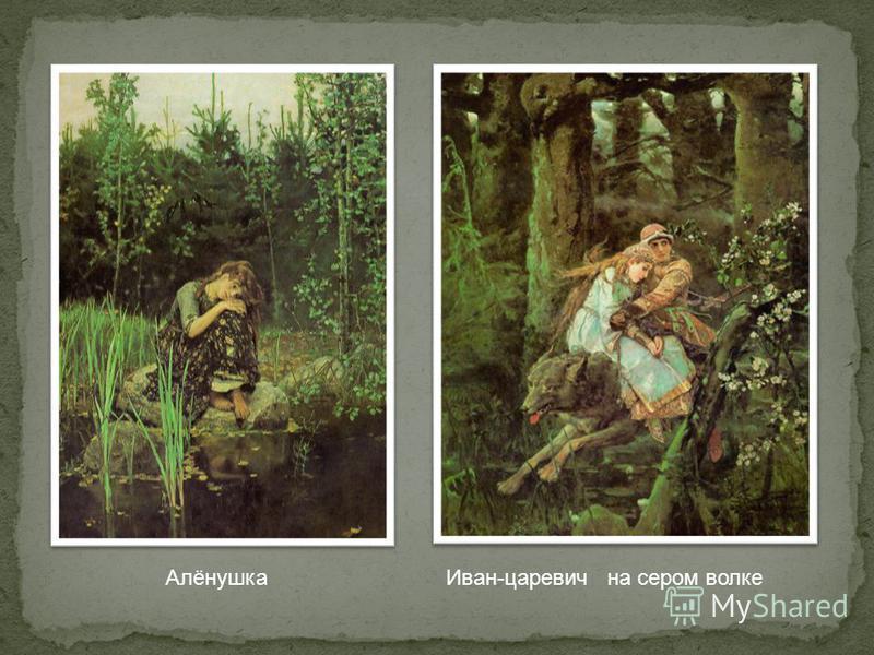 Иван-царевич на сером волке Алёнушка