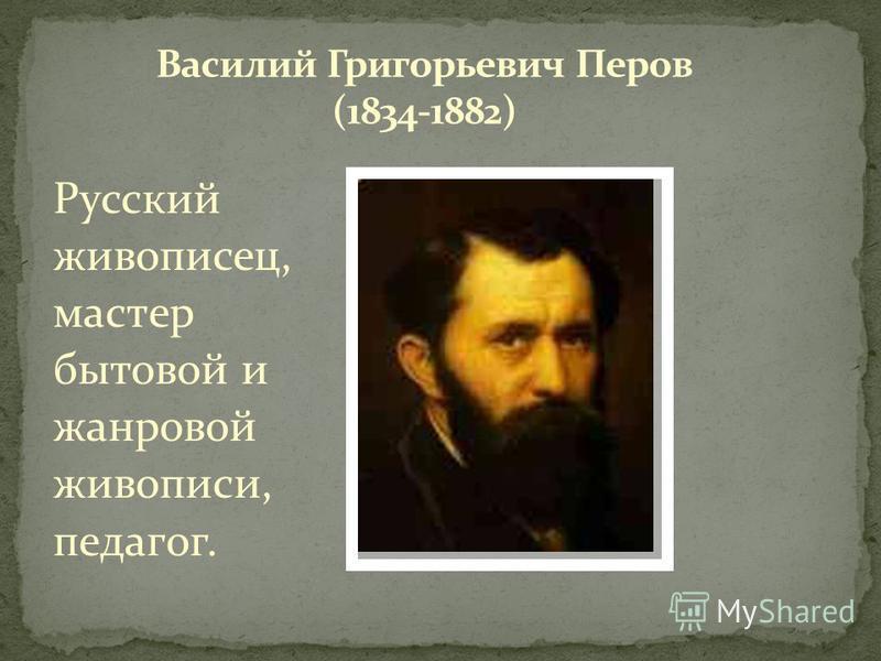 Русский живописец, мастер бытовой и жанровой живописи, педагог.