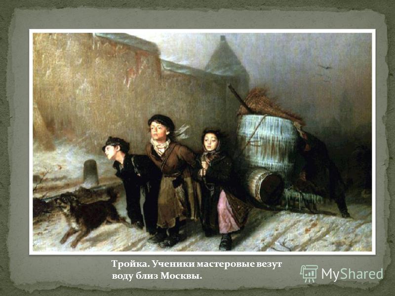 Тройка. Ученики мастеровые везут воду близ Москвы.