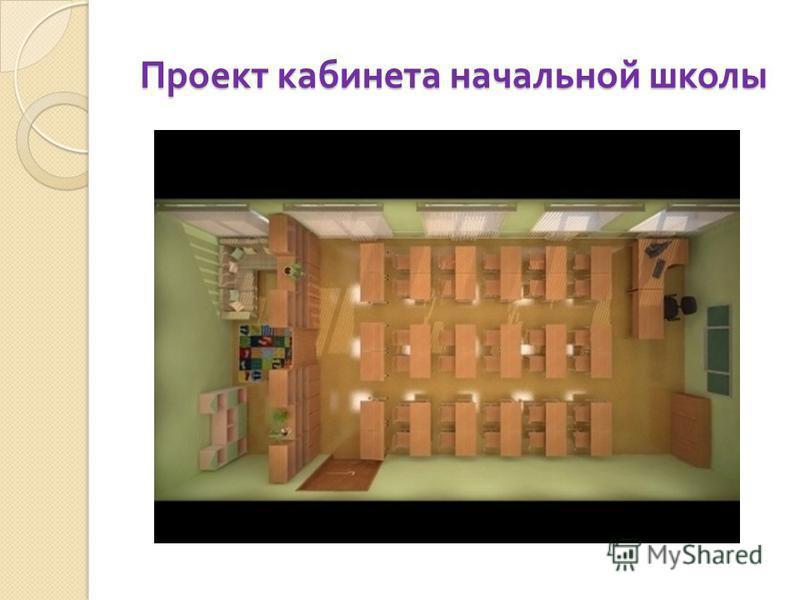 Проект кабинета начальной школы