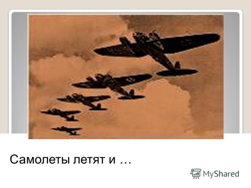 Самолеты летят и …