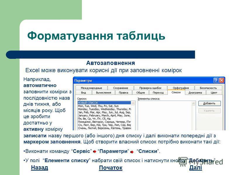Форматування таблиць Далі Автозаповнення Назад Excel може виконувати корисні дії при заповненні комірок Наприклад, автоматично заповнити комірки з послідовністю назв днів тижня, або місяців року. Щоб це зробити достатньо у активну комірку записати на