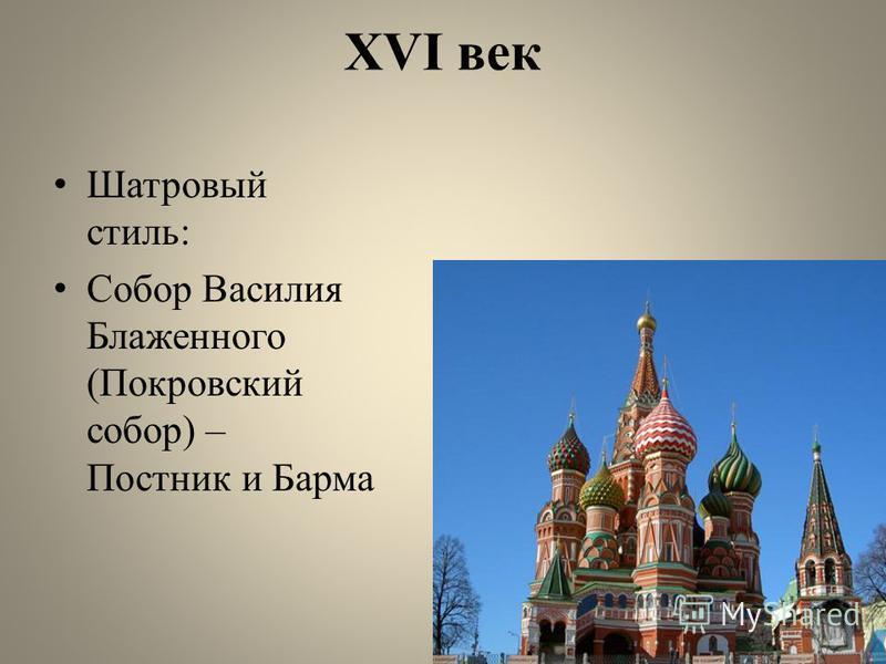 XVI век Шатровый стиль: Собор Василия Блаженного (Покровский собор) – Постник и Барма