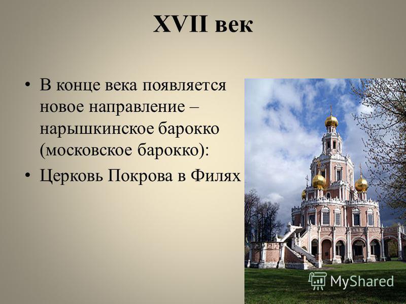 XVII век В конце века появляется новое направление – нарышкинское барокко (московское барокко): Церковь Покрова в Филях