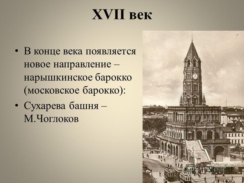 XVII век В конце века появляется новое направление – нарышкинское барокко (московское барокко): Сухарева башня – М.Чоглоков