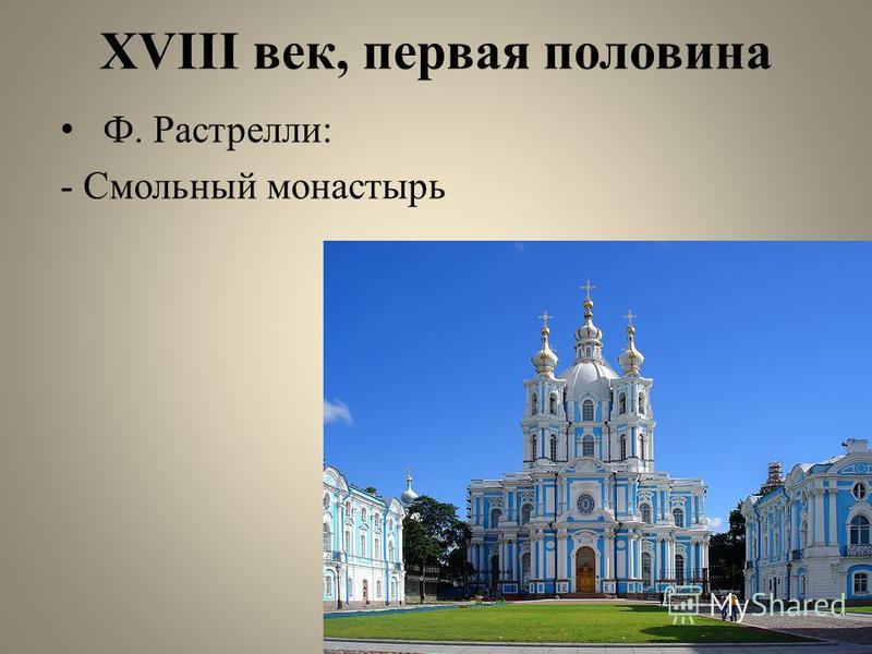 XVIII век, первая половина Ф. Растрелли: - Смольный монастырь