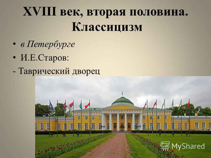 XVIII век, вторая половина. Классицизм в Петербурге И.Е.Старов: - Таврический дворец