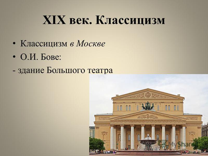 XIX век. Классицизм Классицизм в Москве О.И. Бове: - здание Большого театра