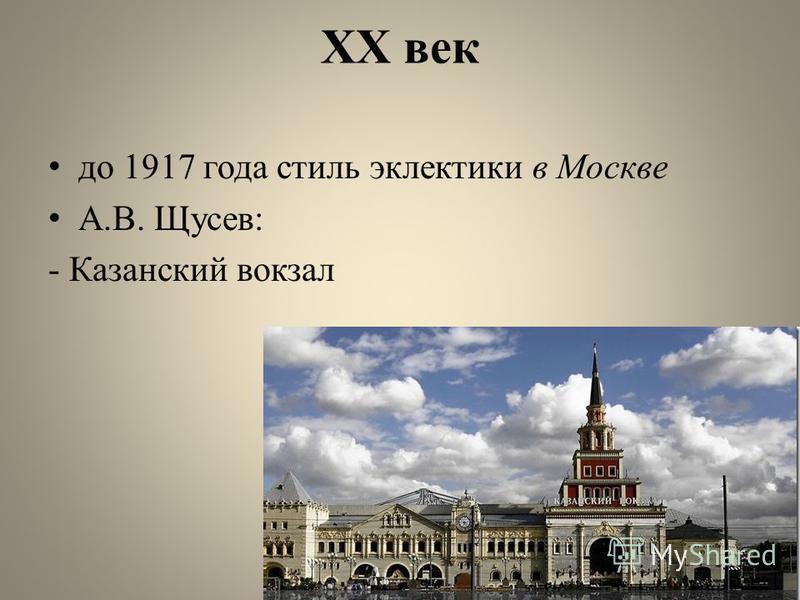 XX век до 1917 года стиль эклектики в Москве А.В. Щусев: - Казанский вокзал