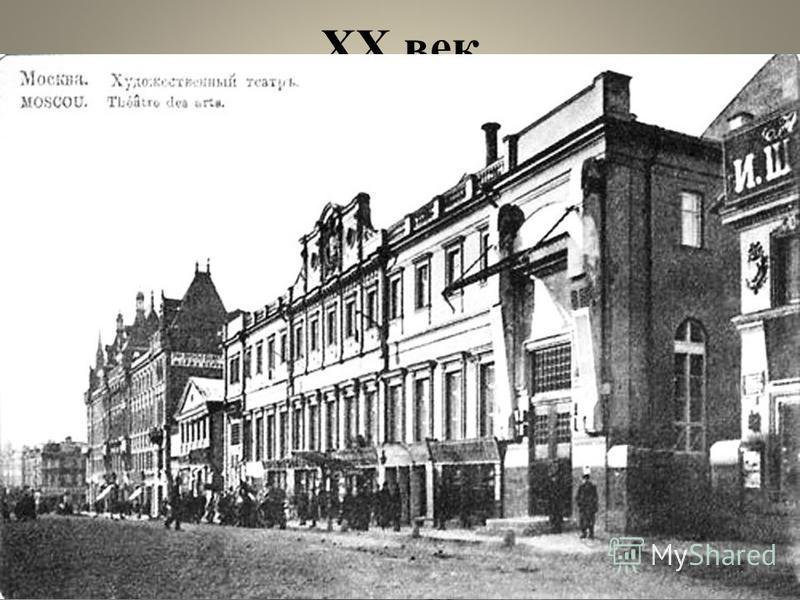 XX век до 1917 года стиль модерн в Москве Ф.О. Шехтель - особняк Рябушинского - здание Московского Художественного театра
