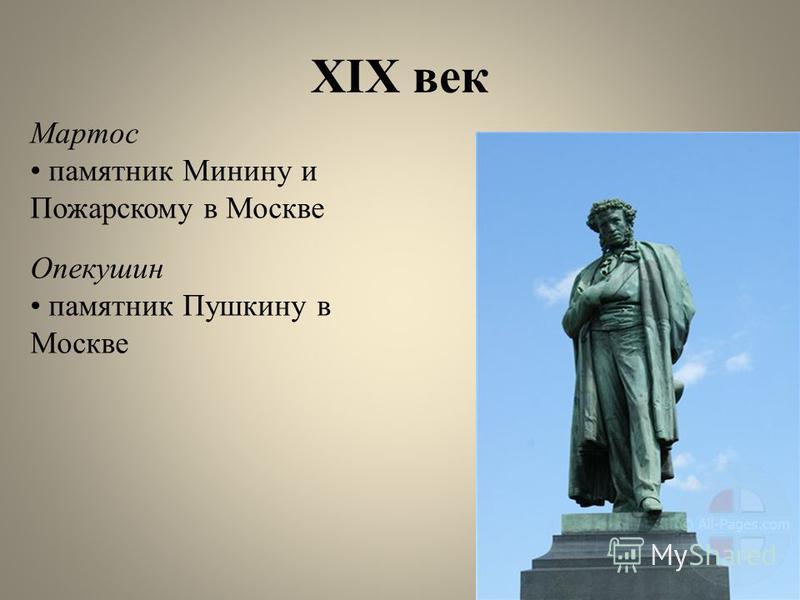 XIX век Мартос памятник Минину и Пожарскому в Москве Опекушин памятник Пушкину в Москве
