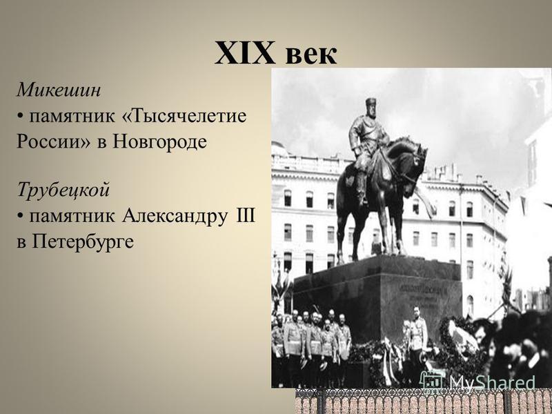 XIX век Микешин памятник «Тысячелетие России» в Новгороде Трубецкой памятник Александру III в Петербурге