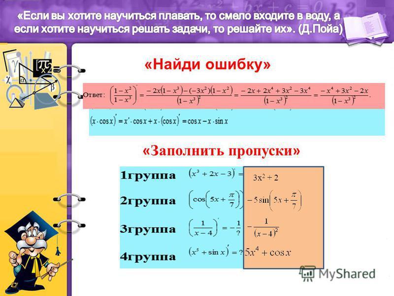«Найди ошибку» « Заполнить пропуски » 3 х 2 + 2