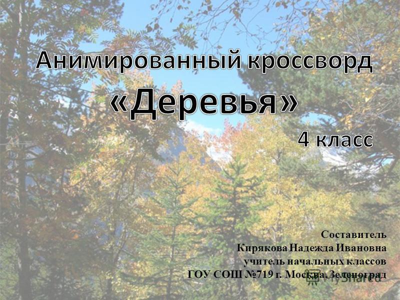Составитель Кирякова Надежда Ивановна учитель начальных классов ГОУ СОШ 719 г. Москва, Зеленоград