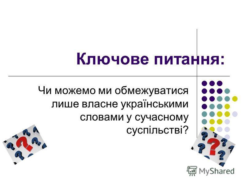 Ключове питання: Чи можемо ми обмежуватися лише власне українськими словами у сучасному суспільстві?