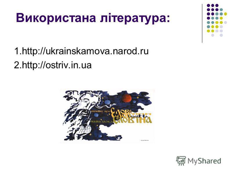 Використана література: 1.http://ukrainskamova.narod.ru 2.http://ostriv.in.ua