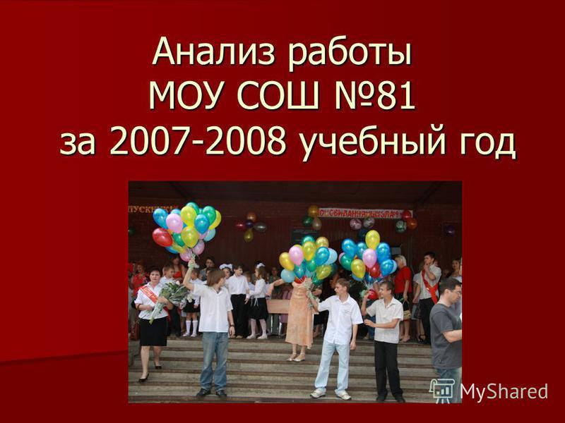 Анализ работы МОУ СОШ 81 за 2007-2008 учебный год