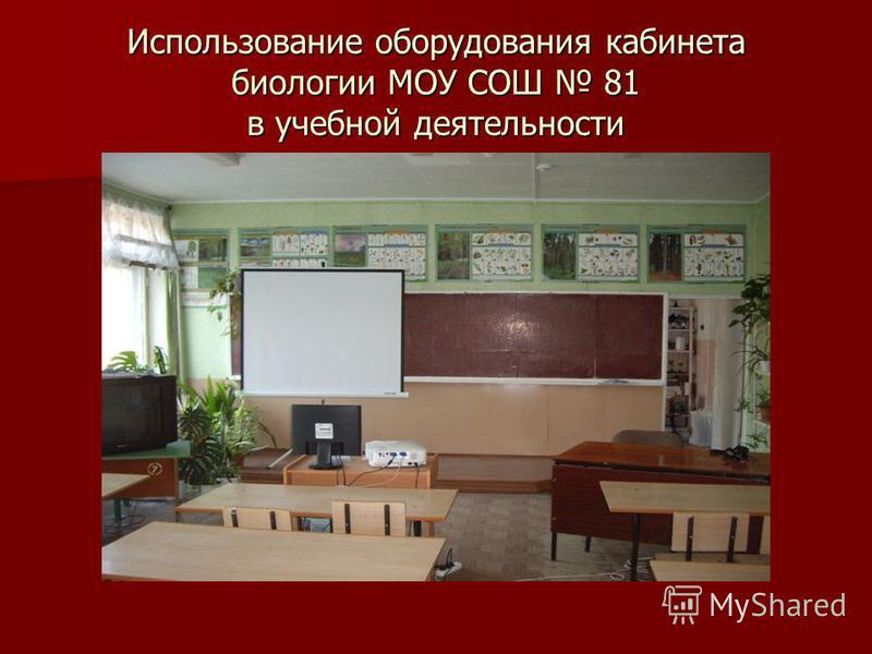 Использование оборудования кабинета биологии МОУ СОШ 81 в учебной деятельности