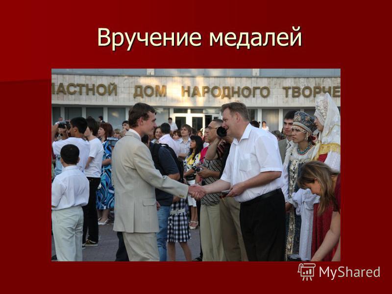 Вручение медалей Вручение медалей