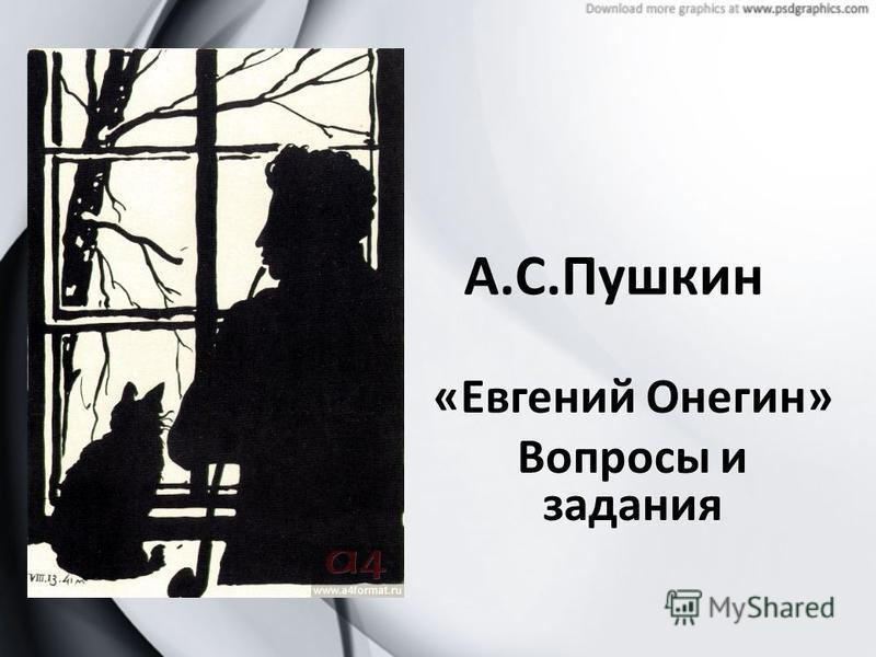 А.С.Пушкин «Евгений Онегин» Вопросы и задания