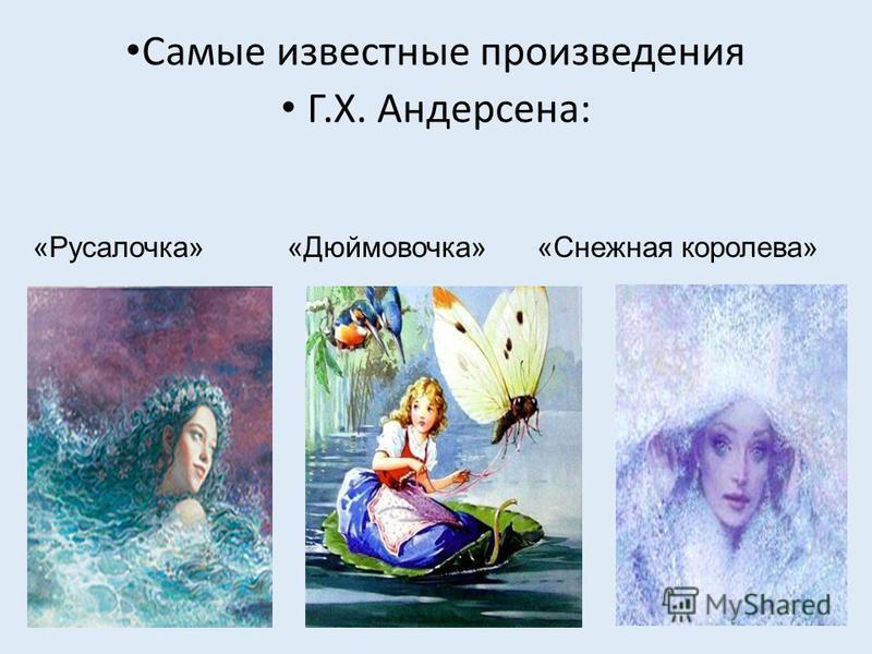 «Русалочка» «Дюймовочка» «Снежная королева» Самые известные произведения Г.Х. Андерсена:
