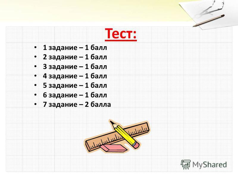 Тест: 1 задание – 1 балл 2 задание – 1 балл 3 задание – 1 балл 4 задание – 1 балл 5 задание – 1 балл 6 задание – 1 балл 7 задание – 2 балла