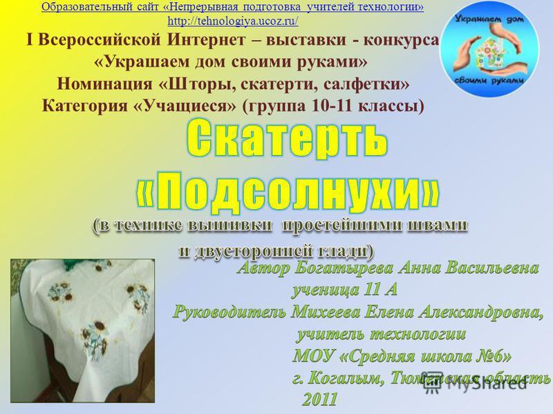Образовательный сайт «Непрерывная подготовка учителей технологии» http://tehnologiya.ucoz.ru/