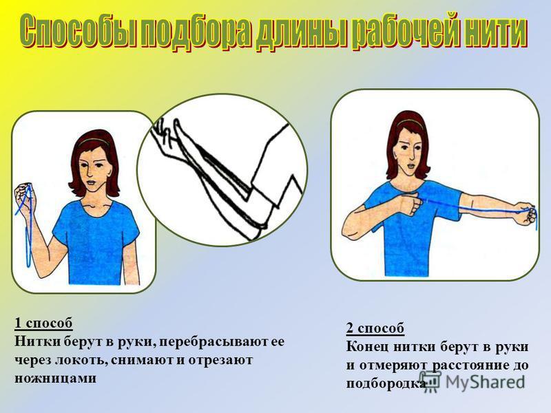 1 способ Нитки берут в руки, перебрасывают ее через локоть, снимают и отрезают ножницами 2 способ Конец нитки берут в руки и отмеряют расстояние до подбородка