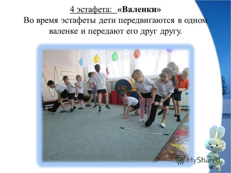 4 эстафета: «Валенки» Во время эстафеты дети передвигаются в одном валенке и передают его друг другу.