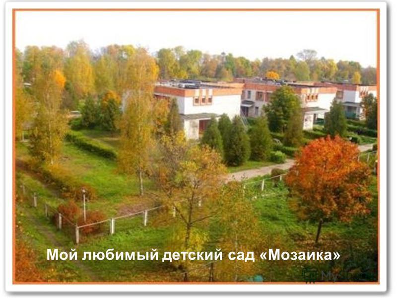 Фото детсада Мой любимый детский сад «Мозаика»