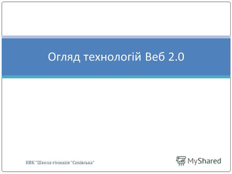 Огляд технологій Веб 2.0 НВК Школа-гімназія Сихівська