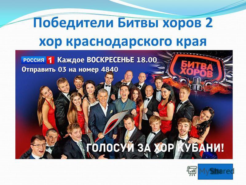Победители Битвы хоров 2 хор краснодарского края