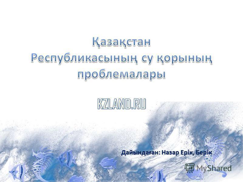 Дайындаған: Назар Ерік, Берік