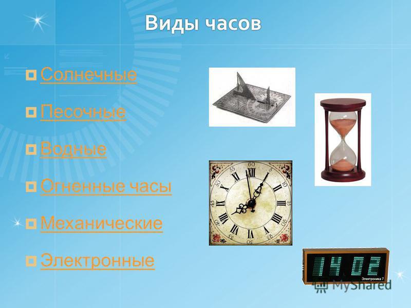 Кто именно изобрел первые часы неизвестно, потому что измерять время человек пытался во все времена. Часы – прибор для измерения времени. Единицы измерения времени 1 час - 1 ч 1 минута 1 секунда Время – это величина.