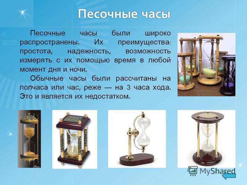 Солнечные часы Их устройство было очень простым : воткнутый в землю шест. Вокруг него нарисована шкала времени. Тень от шеста, передвигаясь по ней, показывала, который сейчас час. Позднее такие часы делали из дерева или камня и устанавливали на стена