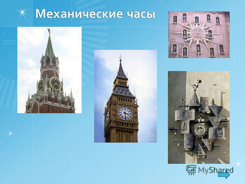 Механические часы Позднее появились механические часы. Они считаются самыми надёжными. Сейчас существует много разновидностей таких часов.