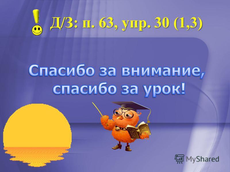 Д/З: п. 63, упр. 30 (1,3)