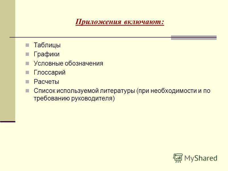 Приложения включают: Таблицы Графики Условные обозначения Глоссарий Расчеты Список используемой литературы (при необходимости и по требованию руководителя)