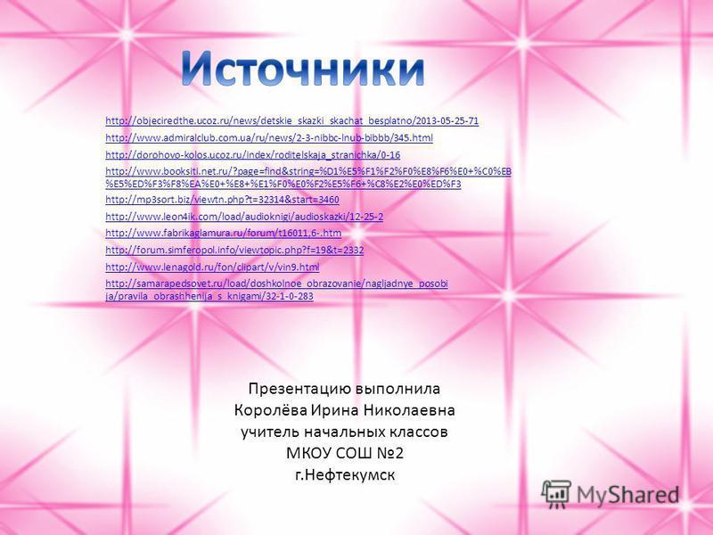 http://objeciredthe.ucoz.ru/news/detskie_skazki_skachat_besplatno/2013-05-25-71 http://www.admiralclub.com.ua/ru/news/2-3-nibbc-lnub-bibbb/345. html http://dorohovo-kolos.ucoz.ru/index/roditelskaja_stranichka/0-16 http://www.booksiti.net.ru/?page=fin