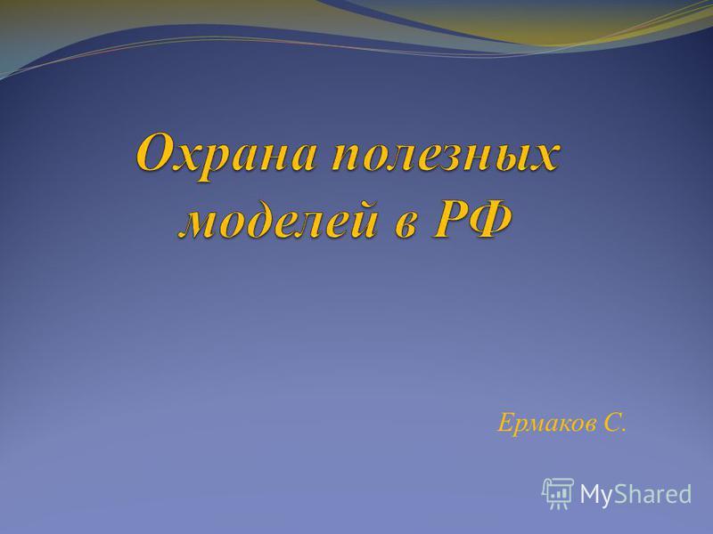 Ермаков С.
