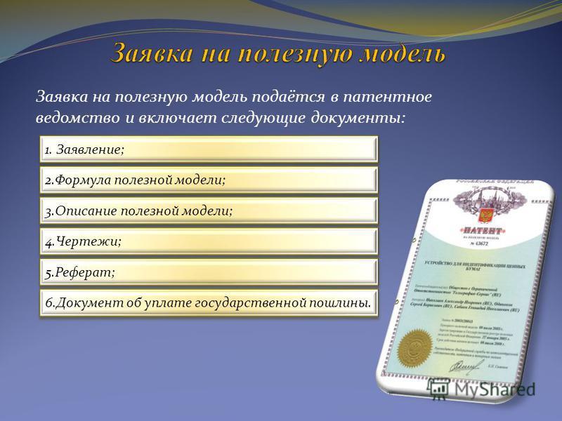 Заявка на полезную модель подаётся в патентное ведомство и включает следующие документы: 1. Заявление; 2. Формула полезной модели; 3. Описание полезной модели; 4.Чертежи; 5.Реферат; 6. Документ об уплате государственной пошлины.