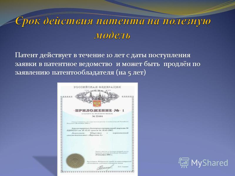 Патент действует в течение 10 лет с даты поступления заявки в патентное ведомство и может быть продлён по заявлению патентообладателя (на 5 лет)