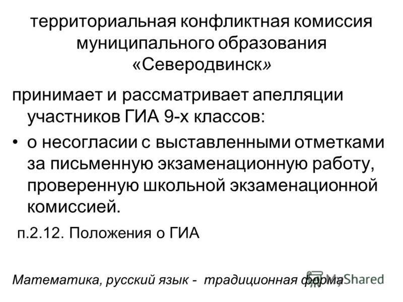 территориальная конфликтная комиссия муниципального образования «Северодвинск» принимает и рассматривает апелляции участников ГИА 9-х классов: о несогласии с выставленными отметками за письменную экзаменационную работу, проверенную школьной экзаменац